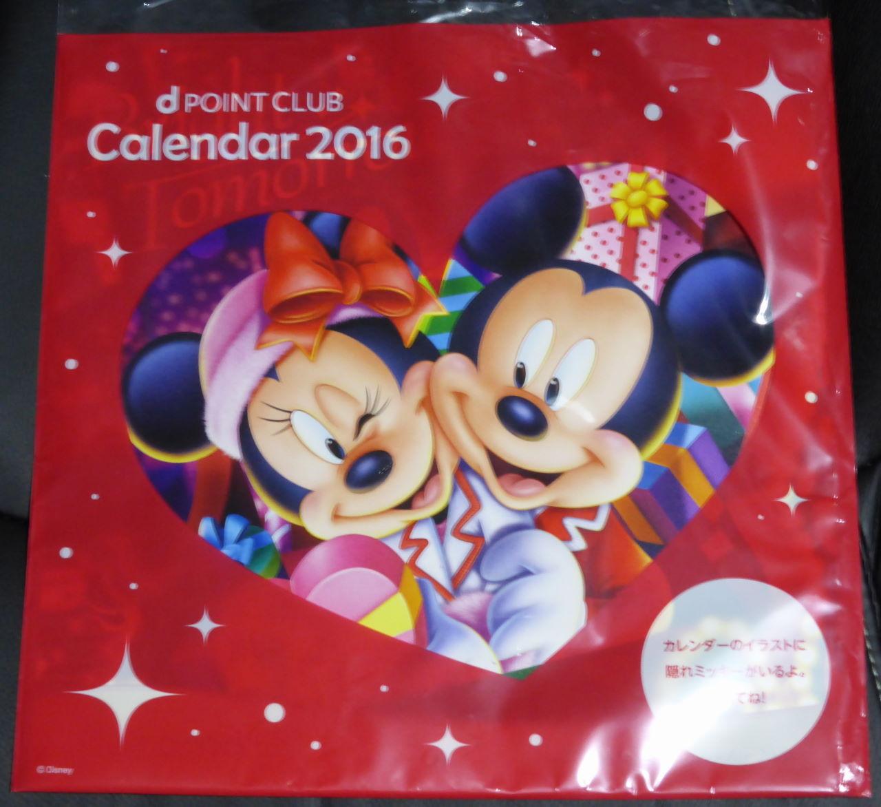 dポイントクラブ ディズニーカレンダー2016貰ってきました。:ソニー